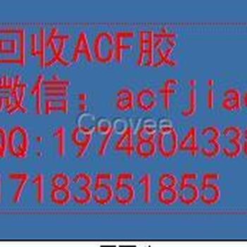 江苏上门回收ACF上门收购ACF胶