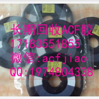 求购ACF胶上海回收各种ACF胶AC4713JAC832L图片3