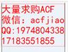 蘇州大量收購ACF膠高價格求購電子ACF