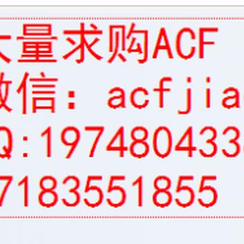 ACF膠江蘇大量收購ACFAC7731AC3813