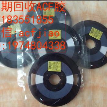 專業求購ACF膠蘇州專業回收ACF