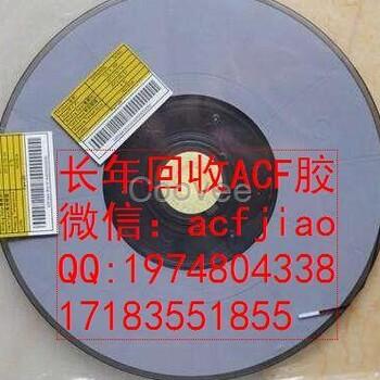 回收ACF大量收购日立ACF胶