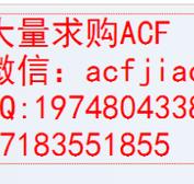 ACF回收ACF佛山求购ACF