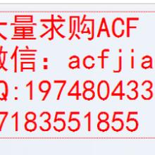 州长期收购ACF苏州长期回收ACF图片