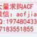 收购ACF胶