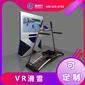 室内模拟滑雪机vr滑雪机北京室内模拟滑雪机厂家图片