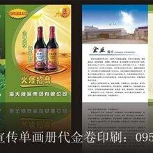 宁夏银川设计印刷广告宣传彩页、单页、画册、宣传单、联单、名片等商业印刷