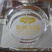 宁夏银川广告宣传烟灰缸、礼品烟灰缸、水晶玻璃烟灰缸、密胺烟灰缸