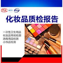 办理香皂手工皂QB/T2485-2008产品质量检测报告第三方CMA质检机构