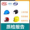 专业办理头盔第三方CNAS,CMA权威检测机构,头盔检验检测质检报告图片