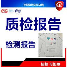 办理手工皂第三方CMA质检报告手工皂检测机构流程/费用/周期