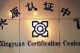 渭南加工食品类iso9001认证兴原认证中心陕西联络处