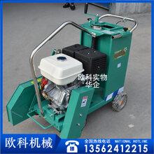 手推式马路切缝机小型柴油马路切割机路面柴油切缝机