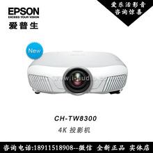 Epson/爱普生CH-TW8300高清家用3D家庭影院投影仪4K投影机国行图片