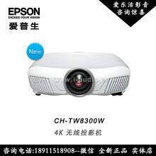 Epson/爱普生CH-TW8300W无线家用3D家庭影院投影仪4K投影机国行图片