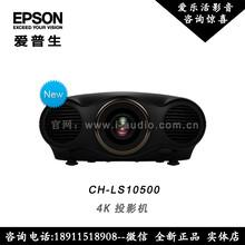 Epson/爱普生CH-LS105004K高端私人影院激光投影机仪家庭影院国行实体店图片