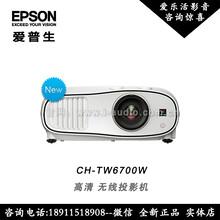 Epson/爱普生CH-TW6700W无线家用3D高清家庭影院投影仪投影机国行图片