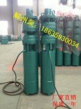 浙江解州潛水泵QJ深井泵廠家直銷圖片