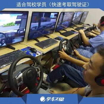 本溪模拟学车训练馆开店费用