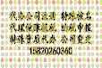 专业办理广州公司注册,无地址注册公司代办快捷省心