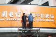 白云区京溪附近商场大型广告牌清洗,清洗门店灯箱招牌的公司