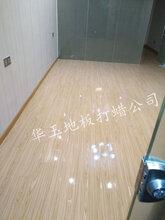林和地板打蜡公司,承接办公室地板清洁打蜡,木地板打蜡护理