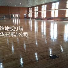 木地板怎么清洗与保养-华玉清洁公司教你如何操作