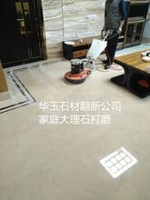 广州居家、别墅新铺的大理石补缝打磨、结晶养护,石材划痕抛光修复