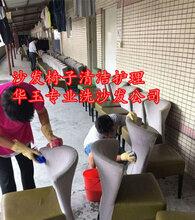 海珠区沙发清洗公司沙发免拆泡沫清洗,深层清洁消毒环保