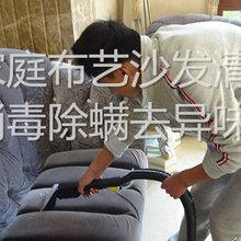 天河区华景路布艺沙发办公椅清洗公司专业的沙发消毒清洁公司
