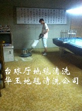 五羊邨附近专业清洗地毯的公司,专业地毯深层清洁消毒除菌
