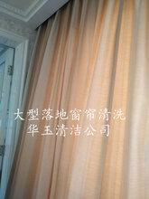 番禺清洗窗帘怎么收费?专业窗帘干洗正规公司学校洗窗帘