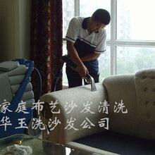 天河金穗路高档沙发清洗,布沙发皮沙发清洁护理公司