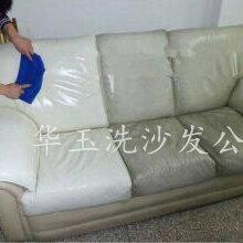 如何清洗皮沙发上的污渍,找华玉清洁专业真皮沙发清洁护理公司