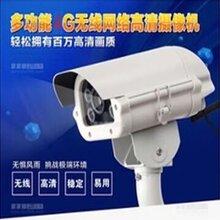 3G4G无线网络摄像机大棚监控摄像头4G电力站监控摄像头远程监控