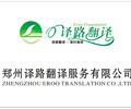 企业网站英文翻译,郑州专业涉外网站翻译服务