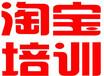 沈阳学习开网店就来正规电商学院实战美工运营课程