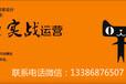辽宁网店提升销量课程东北首家高级网店运营导师授课