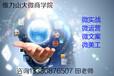 沈阳微信营销培训微信运营实战课程微商学院专业机构
