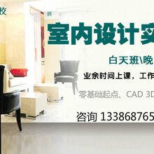 沈阳室内外设计师就业班CAD3D施工预算培训课程
