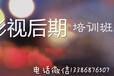 沈阳影视后期制作培训PR剪辑AE特效C4D课程