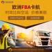 馬來西亞海運FBA頭程