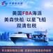 愛爾蘭海外倉FBA頭程,跨境電商物流