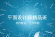 上海平面设计培训哪家学校老师好松江广告设计培训班