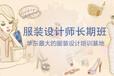 上海服装设计培训就业班浦东服装工艺培训无忧选择