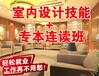 上海室内设计培训课程哪家好