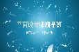 上海平面设计培训班闵行广告设计专业培训学校推荐工作