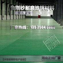 河南金刚砂耐磨地坪材料原材料生产厂家图片