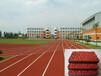 青島塑膠跑道施工方法