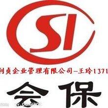外地孩子北京上学父母挂靠社保西城公司。